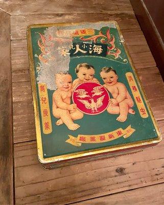 早期台灣懷舊腸胃藥第四大菜小兒海人菜鐵盒 非愛兒菜