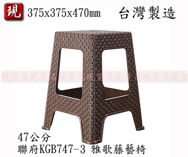 【現貨商】(滿千免運/非偏遠/山區{1件內})聯府 (咖啡) 雅歌藤藝椅 KGB747-3 休閒椅 戶外椅 塑膠椅 椅子