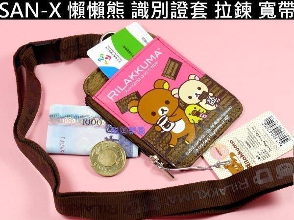 酷樂園《SAN-X 懶懶熊識別証套 寬帶巧克力》拉拉熊妹小雞證件套證套悠遊卡套掛繩掛帶