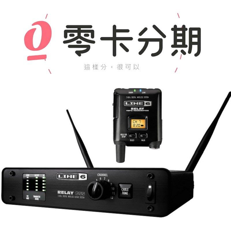 ☆唐尼樂器︵☆免運費可分期 Line 6 Relay G55 無線導線吉他 Bass 鍵盤無線訊號發射器/接收器