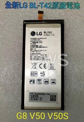 ☆【全新 LG BL-T42 原廠 電池】光華安裝 G8 V50 V50S 3.87V 4000MAH