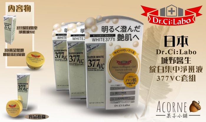 日本Dr.Ci:Labo城野醫生.綻白集中淨斑液377VC套組