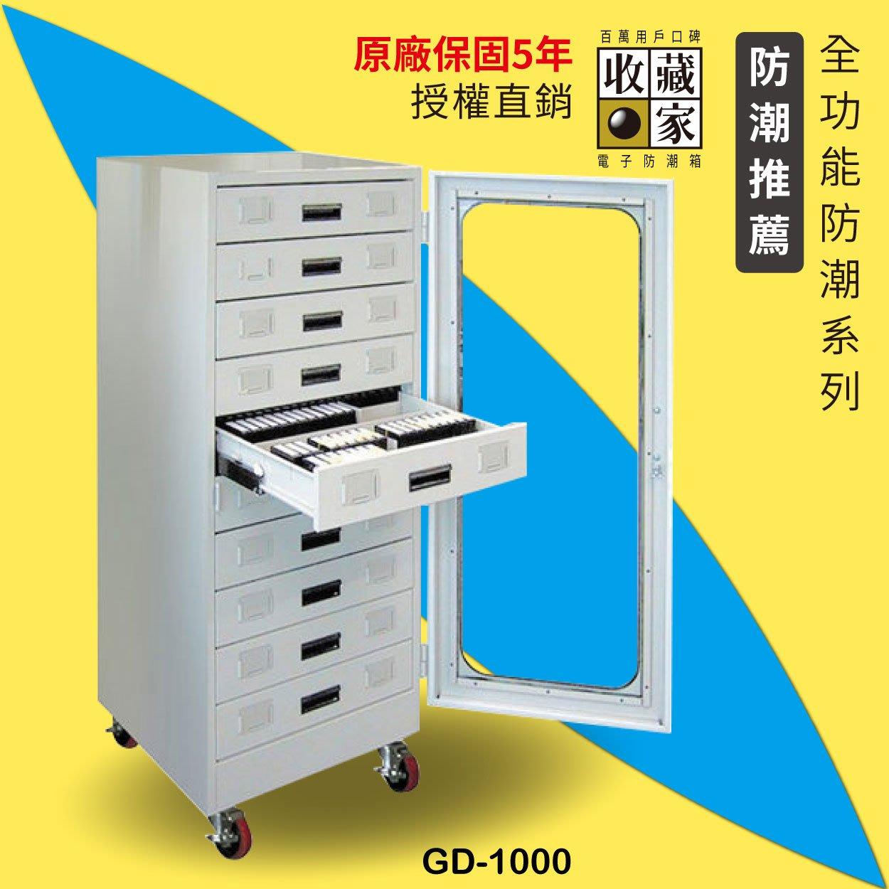 【勇氣盒子】防潮箱 GD-1000 抽屜式大型除濕主機電子防潮箱(727公升) 除濕 乾燥 防霉 單眼收藏