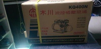 (超低價4000)木川泵浦   KQ400N 恆壓泵浦~1/2HP加壓馬達~東元馬達~ KQ400 N