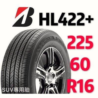 〈榮昌輪胎館〉普利司通ECOPlA         H/L422    225/60R16輪胎💠現金完工特價💠