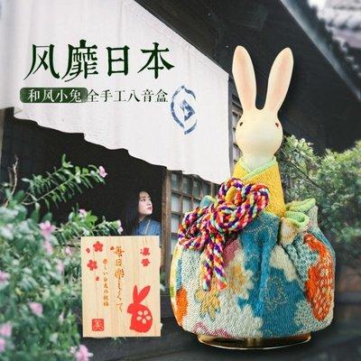 日本和風兔子旋轉八音盒音樂盒天空之城送女生創意生日禮物小清新