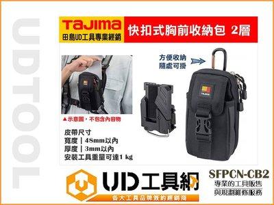 @UD工具網@日本 TAJIMA 田島 快扣式胸前收納包 工具包 手工具 安全掛勾 SFPCN-CB2 工具袋 收納袋