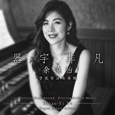 器宇非凡_管風琴演奏專輯 / 余曉怡---CPHY1802