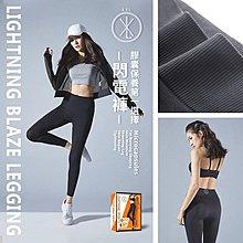 KXL 閃電褲(外出運動) - 雙倍塑身精華進階版