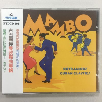 古巴國粹曼波舞曲專輯 CD 全新未拆