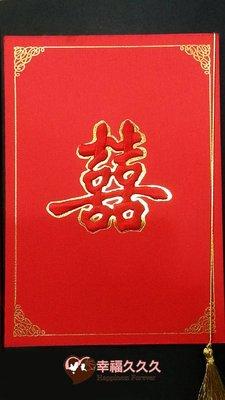 中式絲綢繡囍喜帖