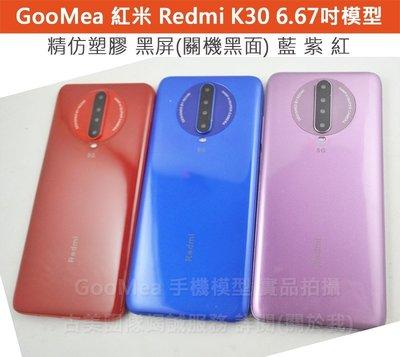 GooMea模型精仿小米Redmi 紅米 K30 6.67吋展示Dummy樣品包膜1:1製作道具拍戲上繳假機交差拍片仿製