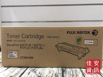 高雄-佳安資訊(含稅) Fuji Xerox M375z/P375d/P375dw黑色原廠碳粉匣CT203109