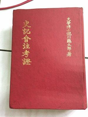 史記會注考證 62年6月再版 宏業書局
