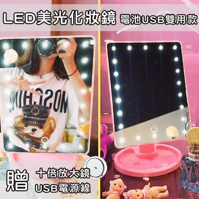 22LED補光化妝鏡 贈10倍放大鏡 化妝鏡 美光鏡