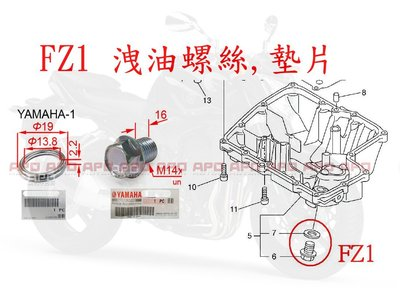 APO~F4-12~YAMAHA原廠洩油墊片/FZ1N洩油墊片/FZ1N洩油螺絲/FZ1S洩油墊片/FZ1S洩油螺絲