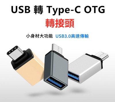實用推薦 USB3.0 轉 Type-C 轉接頭 USB母轉typec公 OTG轉接頭