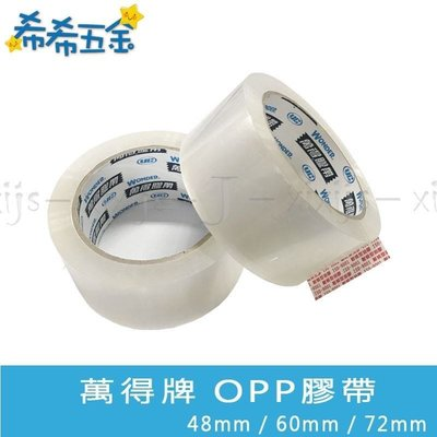 (三聯式發票)《現貨》WONDER OPP 萬得 60mm*80M 耐候型油膠 ACHEM 12730 封箱 透明膠帶