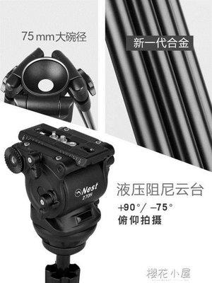 耐思得NT-270A攝影攝像機三腳架單反相機支架三角架專業液壓云臺腳架佳能尼康QM