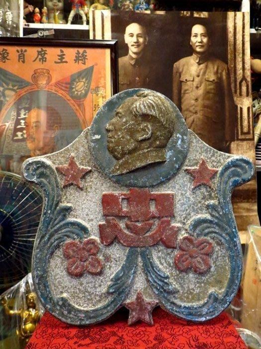 【 金王記拍寶網 】H012 早期 文革時期 毛澤東 忠字 厚鋁牌 一面 罕見稀少 ~