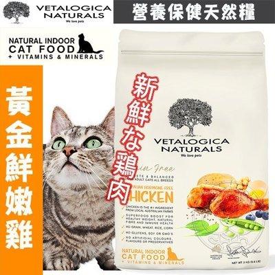 【🐱🐶培菓寵物48H出貨🐰🐹】澳維康》營養保健貓用無穀黃金鮮嫩雞天然糧-3KG 特價1350元(自取不打折)