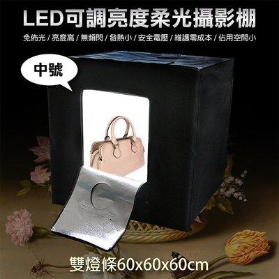 團購網@LED可調亮度柔光攝影棚-中號 可調光 LED模組燈板 專業 輕便 保固一年 60x60x60cm