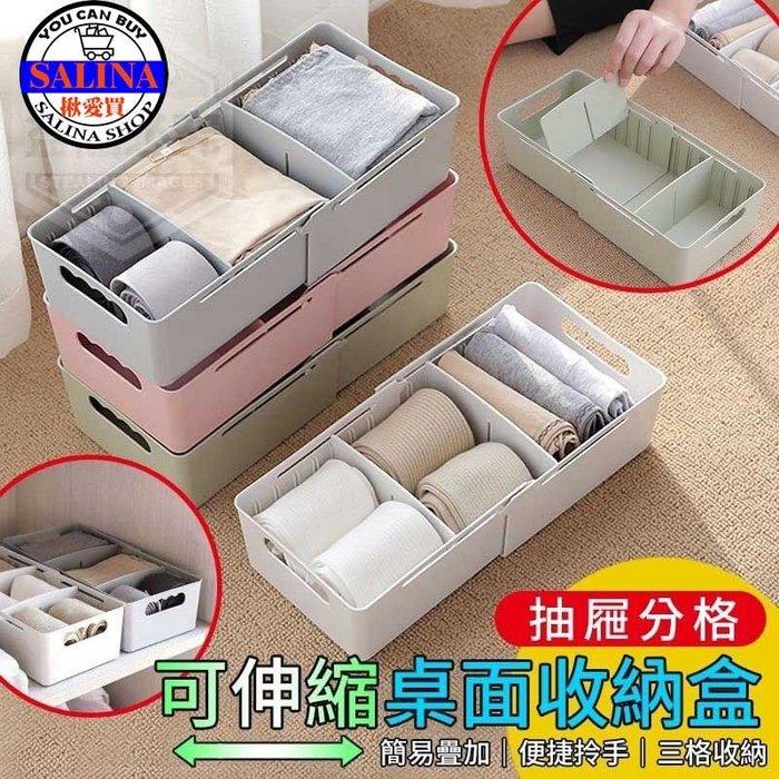 💕Salina SHOP💕大小可調內衣收納盒可伸縮抽屜分格桌面收納盒多功能置物收納盒分隔收納可拆卸收納盒收納各種物品