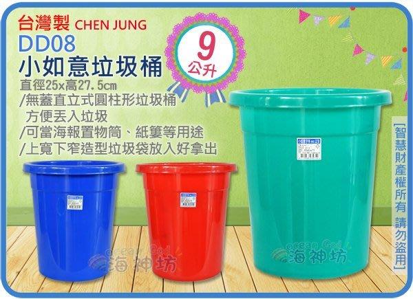 =海神坊=台灣製 CHEN JUNG DD08 小如意垃圾桶 圓形紙林 資源回收桶 收納桶 環保桶 9L 60入免運