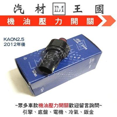 【LM汽材王國】 機油燈開關 KAON2.5 2012年後 機油開關 機油壓力開關 正廠 原廠 起亞 KIA