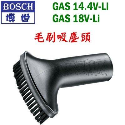 【五金達人】BOSCH 博世 毛刷吸塵頭+吸塵軟管 GAS 14.4V 18V 充電吸塵器用