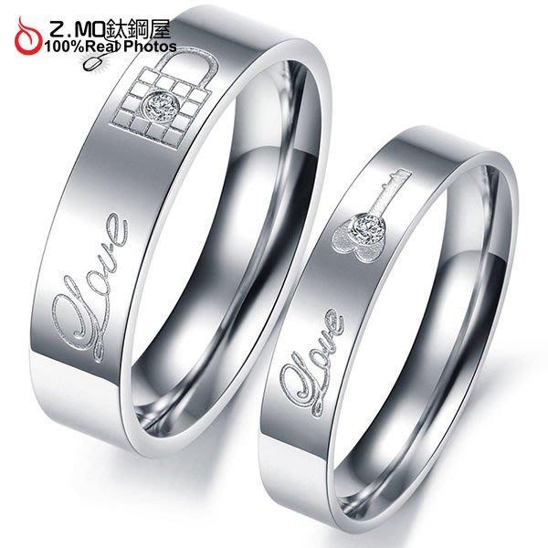 情侶對戒指 Z.MO鈦鋼屋 情侶戒指 鑰匙戒指 白鋼戒指 鎖頭戒指 情人節 紀念日 生日 刻字【BKY313】單個價