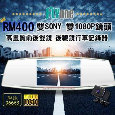 【送32G】FLYone RM400 雙SONY 雙1080P高畫質鏡頭 防眩白鏡 前後雙鏡 後視鏡行車記錄器