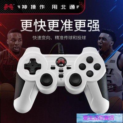 北通神鷹XPRO游戲手柄電腦FIFAonline3模擬器 NBA2K21實況足球PS3***愛生活