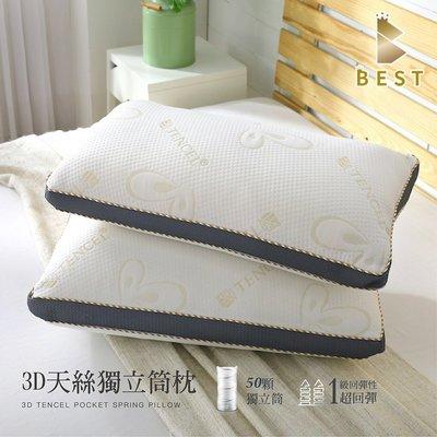 【現貨免運】純棉乳膠獨立筒枕 3D天絲...