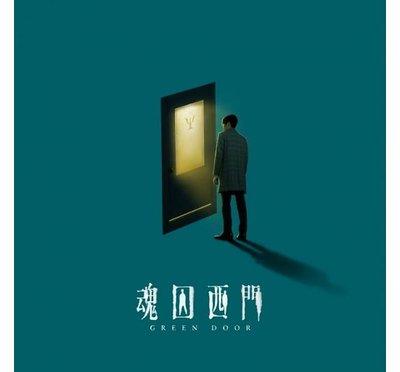 合友唱片 面交 自取 電視劇原聲帶 OST / 魂囚西門 CD