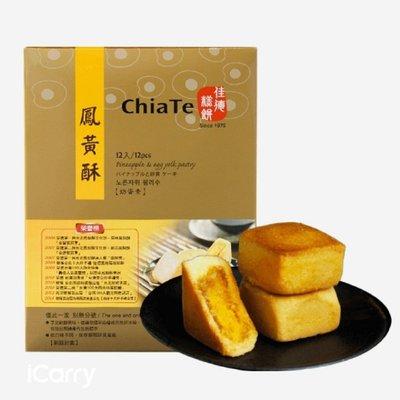【代購】佳德鳳黃酥20入. 另有鳳梨酥 .蔓越梅鳳梨酥 .牛奶酥餅 .蔥軋餅