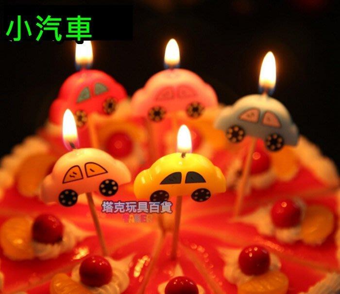 蠟燭 生日蠟燭 蛋糕蠟燭 可愛蠟燭 兒童(小汽車款) 糖果蠟燭 生日蠟燭 求婚 告白 情人節【P11000402】
