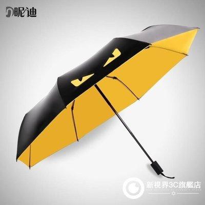 日和生活館 太陽傘防曬防紫外線黑膠折疊雨傘女超輕韓國小清新遮陽傘晴雨兩用 S686