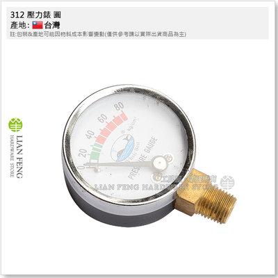 【工具屋】*含稅* 312 壓力錶 圓 圓錶 高壓噴霧器用壓力表 噴霧機 噴藥機 動力噴霧機 WL-45 測壓錶