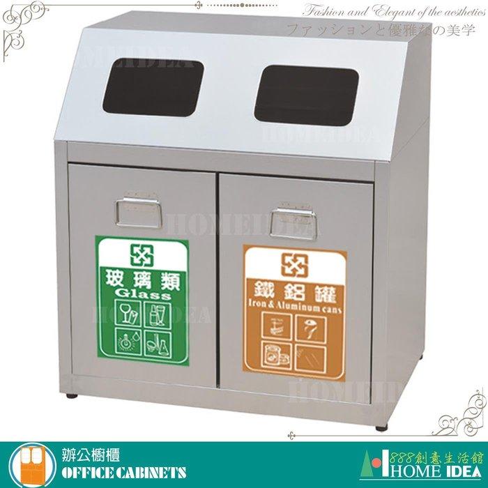 『888創意生活館』138-TH2-83S不銹鋼二分類資源回收桶$5,800元(24-9OA辦公桌辦公椅書桌)新竹家具