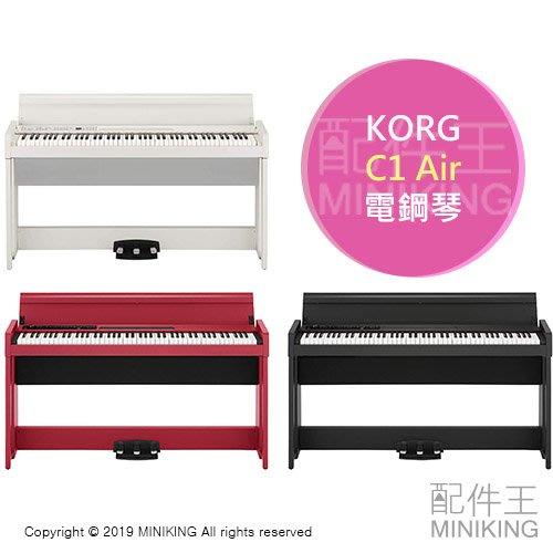 日本代購 KORG DIGITAL PIANO C1 Air 電鋼琴 數位鋼琴 88鍵 掀蓋式 日本製
