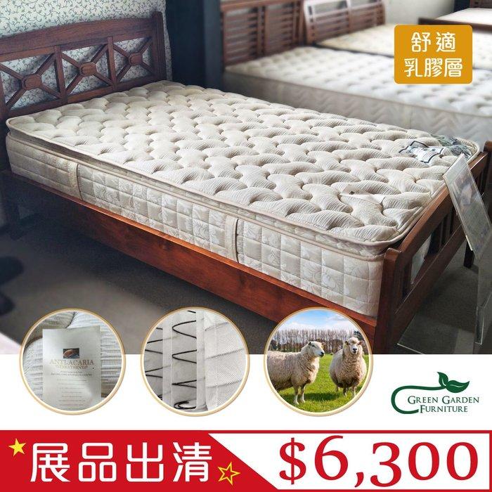 至尊乳膠獨立筒床墊 - 3.5尺單人床墊 【大綠地家具】獨立筒 床墊 單人床