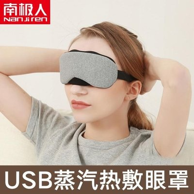 南極人蒸汽眼罩USB熱敷睡眠發熱睡覺...