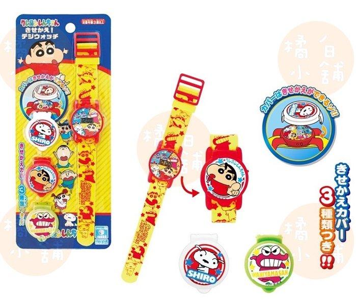 【橘白小舖】日本進口 蠟筆小新 兒童錶 兒童手錶 電子錶 可換錶蓋 尾上萬 電子手錶 錶 小新 小白