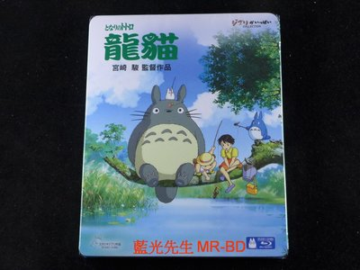 [藍光BD] - 龍貓 My Neighbor Totoro ( 得利公司貨 )