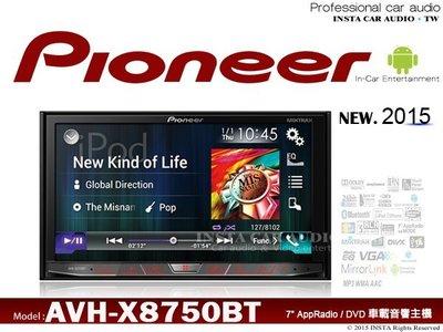 音仕達汽車音響  先鋒 Pioneer AVH-X8750BT 7吋 DVD/ IPOD/ Android/ 藍芽主機 公司貨 新北市