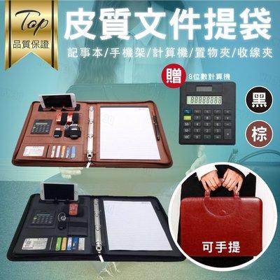 真皮可手提七合一A4大小多 可置物附計算機名片夾手機夾收納四孔文件夾-黑 棕【AAA6026】