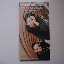 Swing Out Sister - Now You're Not Here 3吋 CD Single (日本版)