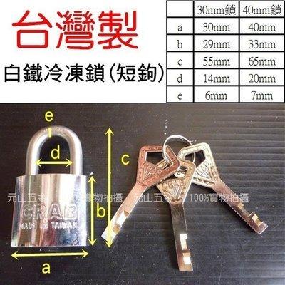 【元山五金】台灣製白鐵冷凍鎖 40mm 短鉤 不鏽鋼鎖頭 鎖頭 附3支keys (另有同號鎖)