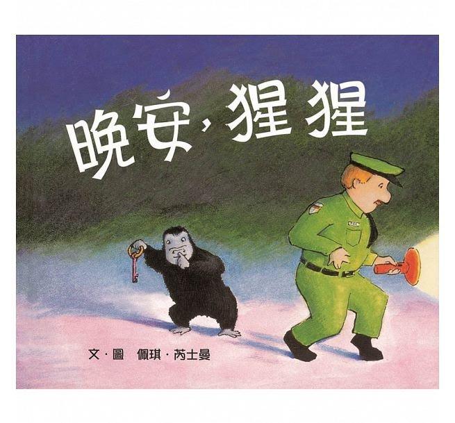 晚安猩猩 晚安,猩猩  上誼 GOOD NIGHT, GORILLA 繁體中文版
